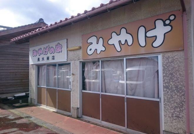 中ノ島のお土産店。看板は非常にファンシー。