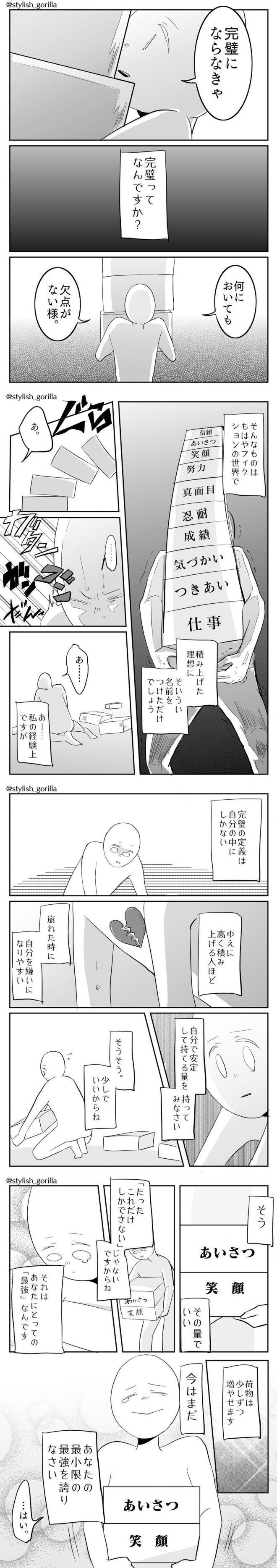 漫画「完璧になりたい人へ」