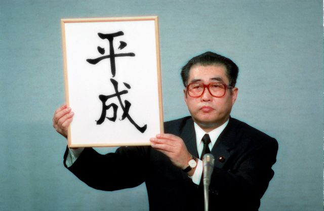 「平成」と書かれた額縁を掲げる小渕恵三氏