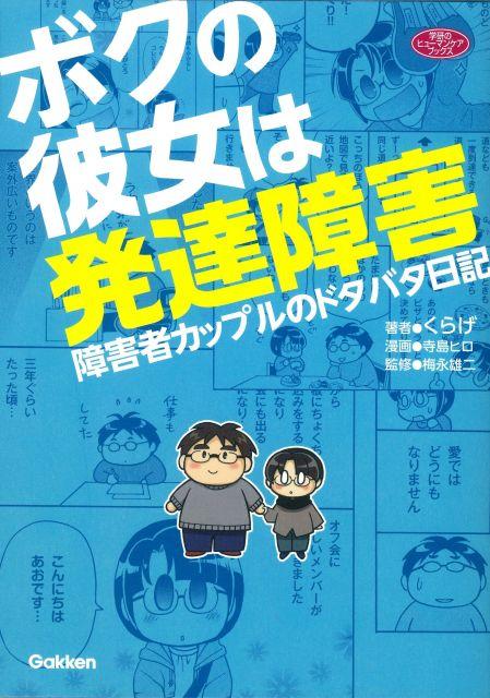 くらげさんの共著『ボクの彼女は発達障害』シリーズ。これまでに2巻が刊行されている。
