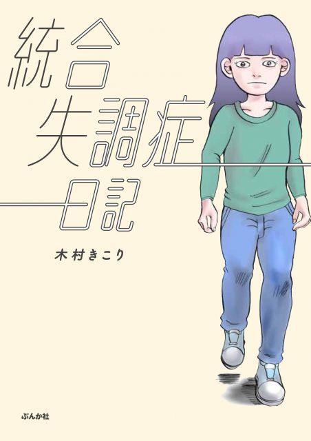 木村きこりさんの著作『統合失調症日記』の書影