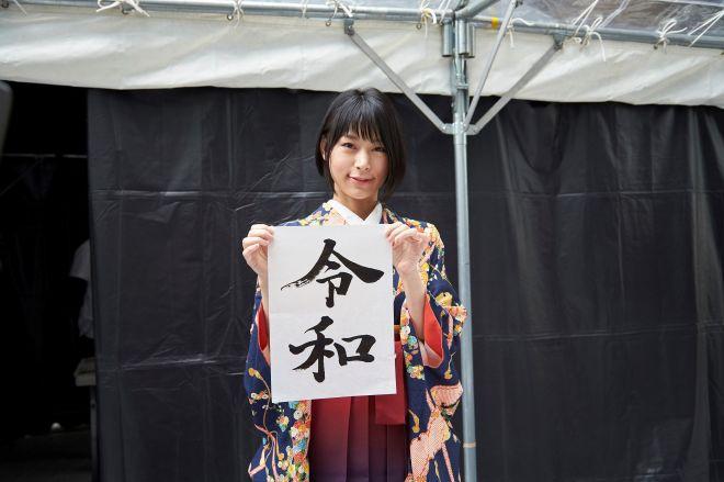 涼風花さんがTシャツに使う「令和」の字を書いた