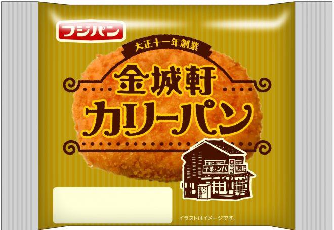 挟んであるカレーパンは「金城軒カリーパン」として単体で販売しているものを使っています