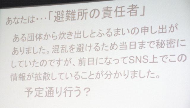 クロスロード「熊本編」の一問。会場では大きなスクリーンに映し出された=熊本市中央区水前寺6丁目