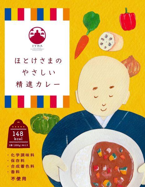 「ほとけさまのやさしい精進カレー」のパッケージ=吉田武士さん提供