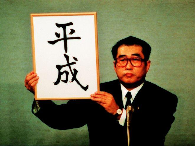 新しい元号「平成」を発表する小渕官房長官