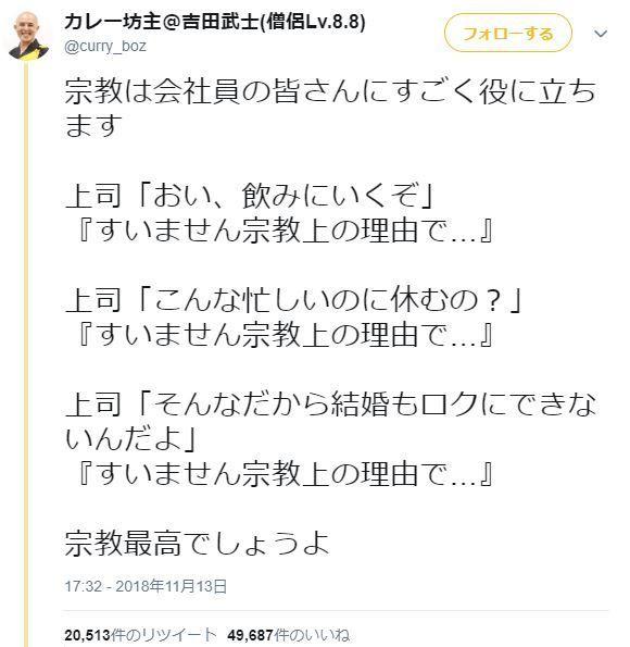 「すいません宗教上の理由で……」が話題になった吉田さんのツイート