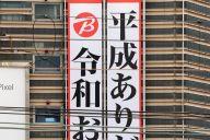 「平成ありがとう」「令和おめでとう」の垂れ幕が東京・有楽町に掲げられた=1日午後、東京都千代田区