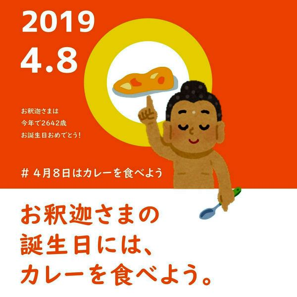 「#4月8日はカレーを食べよう」のキャンペーン画像=吉田武士さん提供