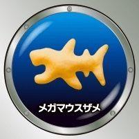 現行品「おっとっと〈うすしお味〉深海生物を探そう!」の菓子型