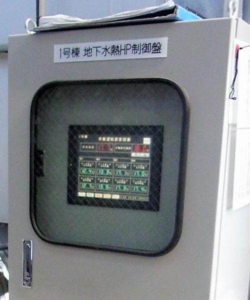 地下水熱を利用したヒートポンプの制御盤