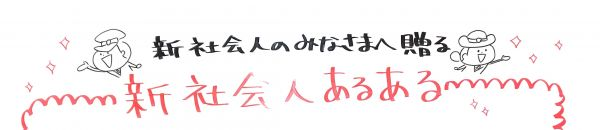3月31日から4月4日にかけて鳥取駅に登場したホワイトボードのメッセージ