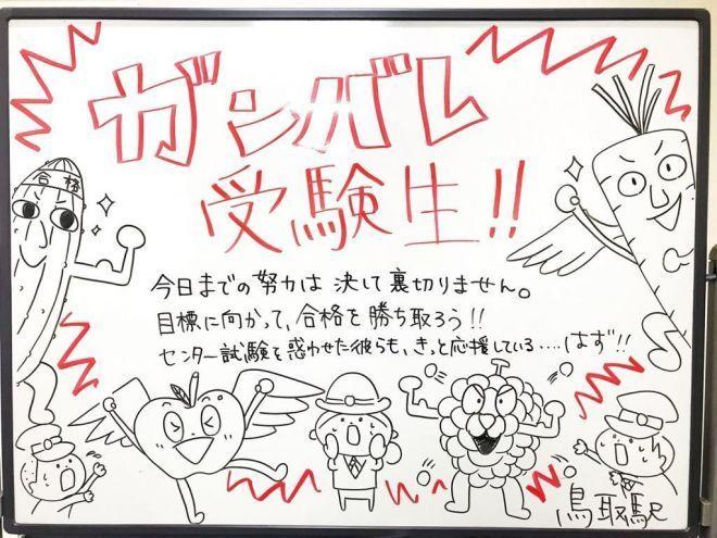 2月23日から25日にかけて鳥取駅に掲出されたホワイトボード