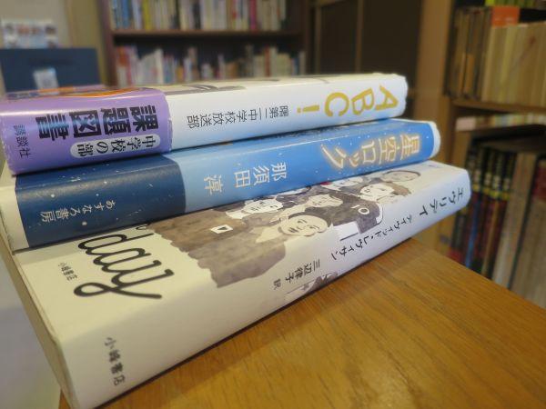 大吉堂店主の戸井さんが新学期を迎える子どもたちに薦める3冊
