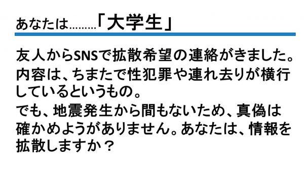 クロスロード「熊本編」の設問