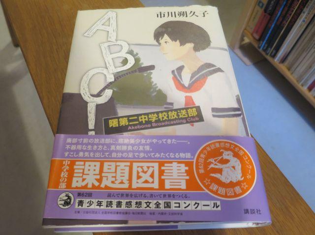 「ABC!曙第二中学校放送部」市川朔久子著(講談社)