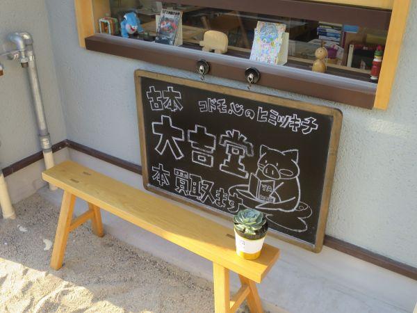 大吉堂の看板