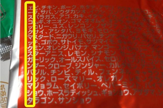 左端の一文字ずつを縦に読んでいくと、「エースコックマックスガンバリマシタ」となります