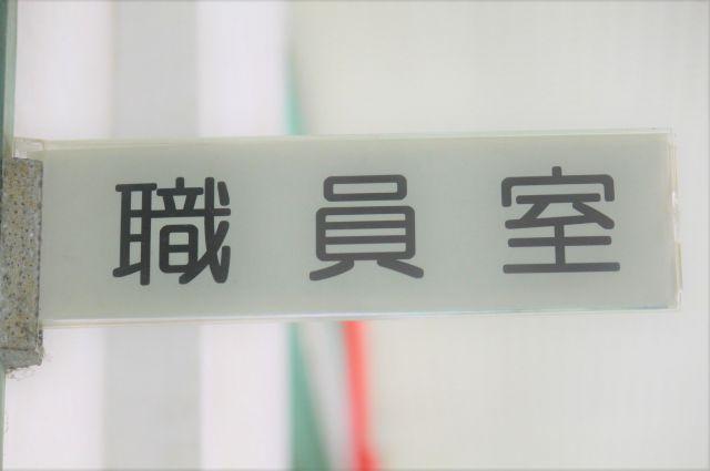 秋山さんは校長時代、勤め先の学校で、通常学級と特別支援学級の職員室を統合した。(画像はイメージ)