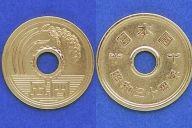 漢数字の額面しかない5円硬貨
