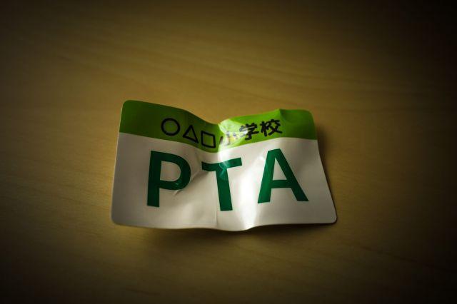 障害児と健常児、保護者の間の溝にはPTAも関係が…… ※画像はイメージです