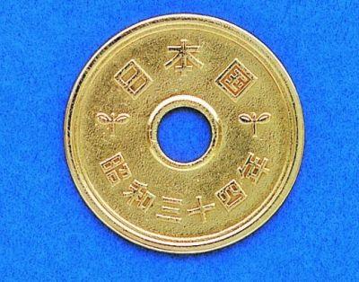 漢字にスペースが支配されている5円硬貨の裏面