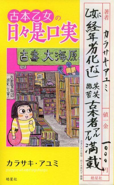 カラサキさんの著書「古本乙女の日々是口実」