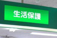役所に掲げられた「生活保護」の窓口の看板