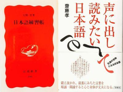 ベストセラーになった「日本語練習帳」(左)と「声に出して読みたい日本語」
