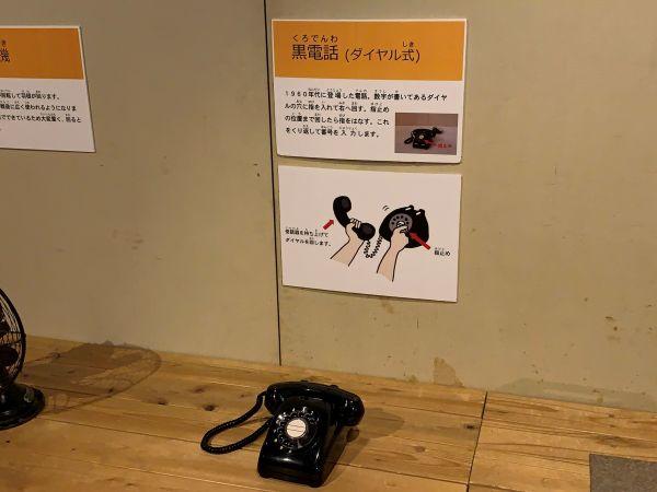 奈良県立民俗博物館に展示されている黒電話