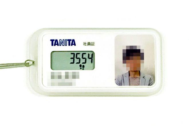 これがタニタの社員証です(写真や名前を一部加工しています)