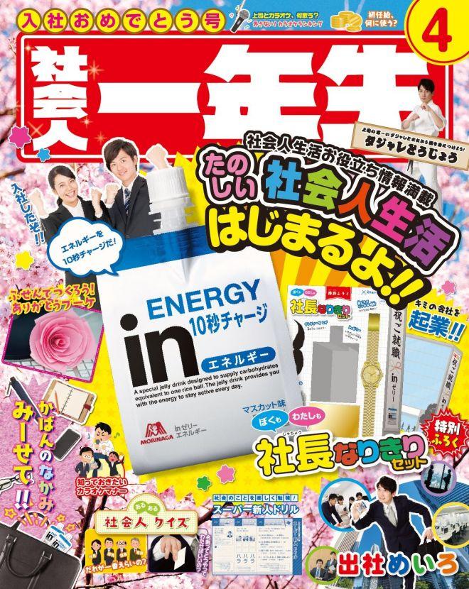 デジタル雑誌「社会人一年生」の表紙