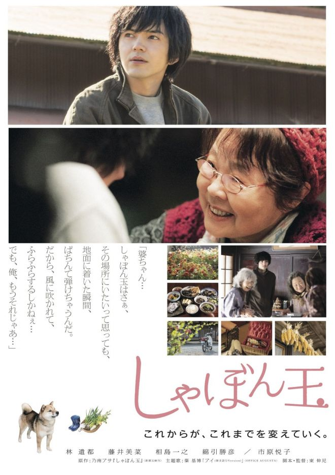 映画のポスター©2016「しゃぼん玉」製作委員会