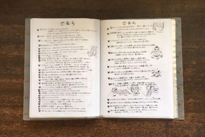 カラサキさんの母が書いた「独り暮らし攻略本」。今も大切に書棚に並べているそうです