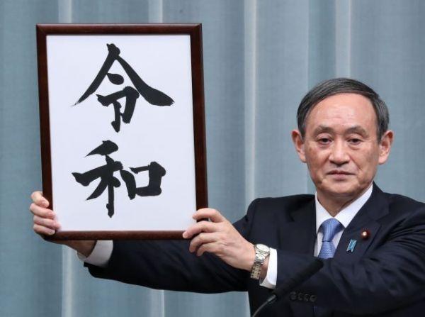 新元号「令和」を発表する菅義偉氏
