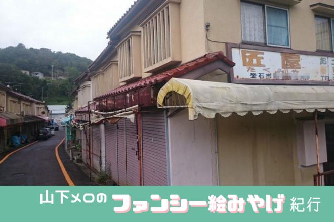 訪れたのは、岩手県の釜石市(画像の一部を加工しています)