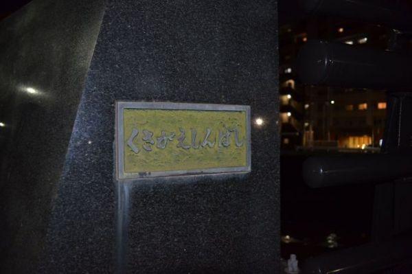 ヤリマンボウが発見された草香江新橋