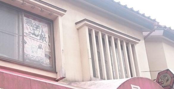 中華料理店の2階の窓には「ヤンキー絵みやげ」が