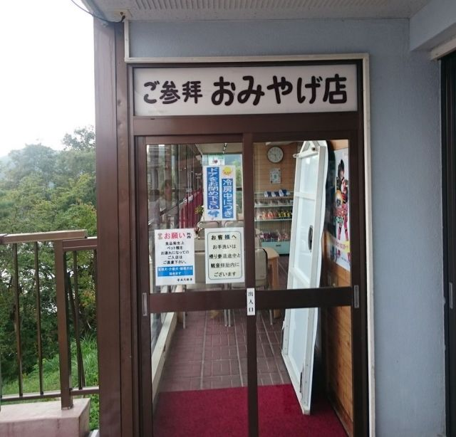釜石大観音の売店。しかし「ファンシー絵みやげ」は見つからず