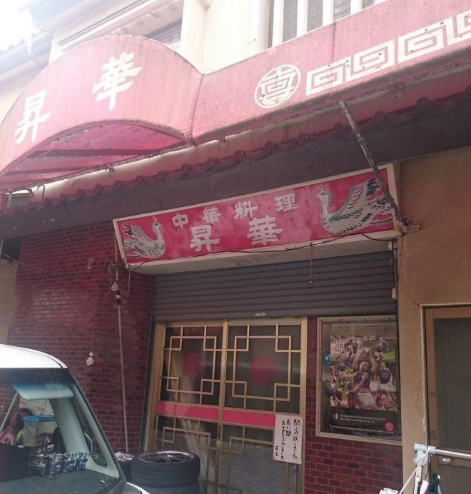 再び、あの中華料理店へ