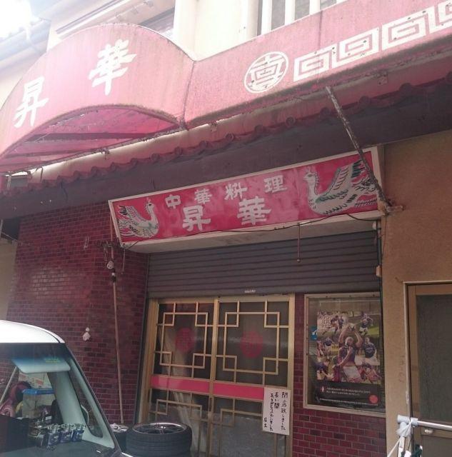 話に聞いていたのは、この中華料理店だ…!