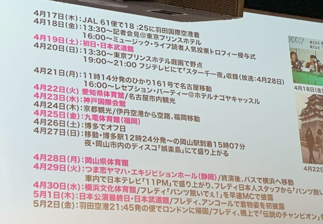 4月13日に羽田空港国際線ターミナルのホールで開かれた「クイーンの日」関連イベントで映し出された初来日のスケジュール