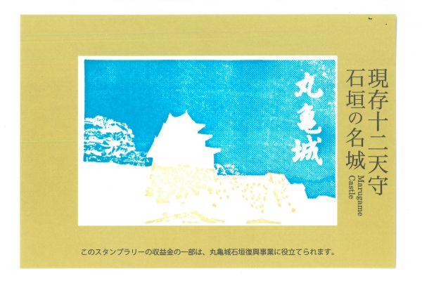 2つ目を押すと「丸亀城」の文字とともに城のシルエットと空の青が