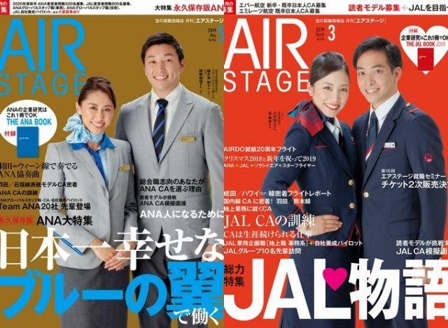 ANAのCAが表紙(左)とJALのCAが表紙の月刊「エアステージ」=イカロス出版提供