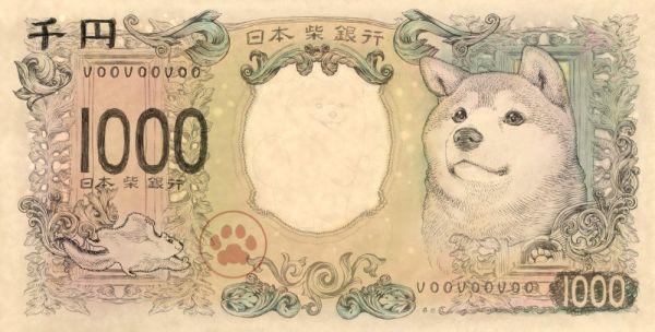 ぽん吉さんがデザインした日本柴銀行の千円札