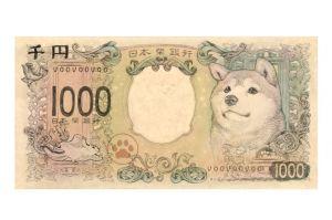 新千円札は「柴犬」です! 紙幣デザインに25万いいね、作者に聞いた