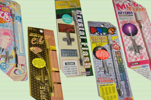 山下メロさんの「光るアンテナ」コレクションたち(画像を加工しています)