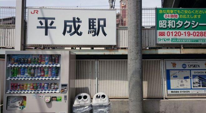 話題の1枚はこちら。平成」「昭和」「大正」が写り込んでいます