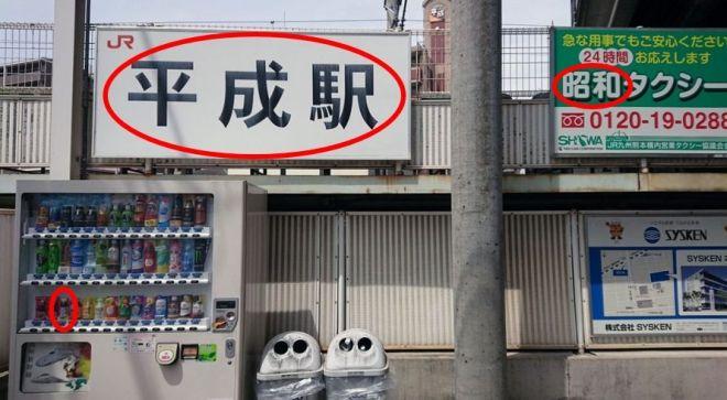 正解はこちら。「大正」は自動販売機の3段目の左から3番目にあるリポビタンDの大正製薬のことでした