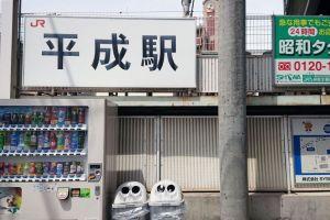 この1枚に平成・昭和・大正が… 熊本「平成駅」を撮った写真が話題